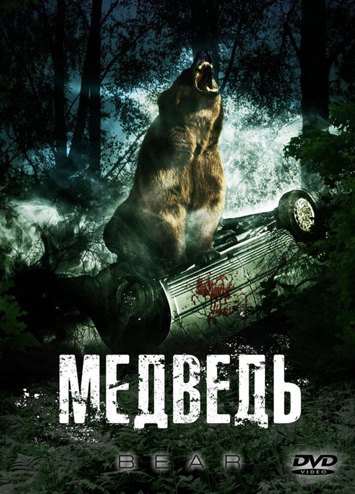 скачать фильм медведь через торрент - фото 5