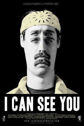 Я вижу тебя (2008)