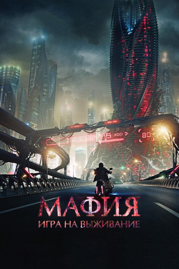 Отзывы к фильму – Мафия: Игра на выживание (2016)