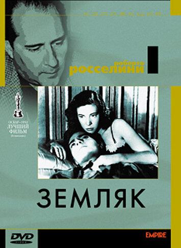 Земляк (1946) полный фильм