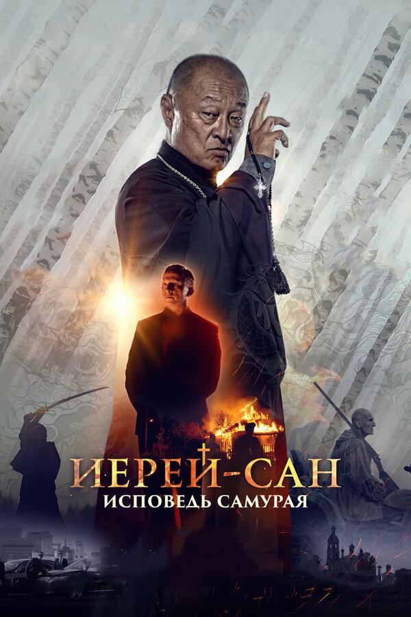 Отзывы к фильму – Иерей-сан. Исповедь самурая (2015)