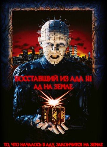 ���������� �� ��� 3: �� �� ����� (Hellraiser III: Hell on Earth)