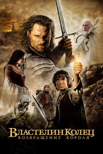 ��������� �����: ����������� ������ (The Lord of the Rings: The Return of the King)