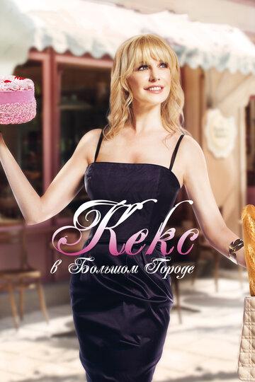 Кекс в большом городе (2013) полный фильм онлайн