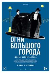 Огни большого города (1931) полный фильм онлайн