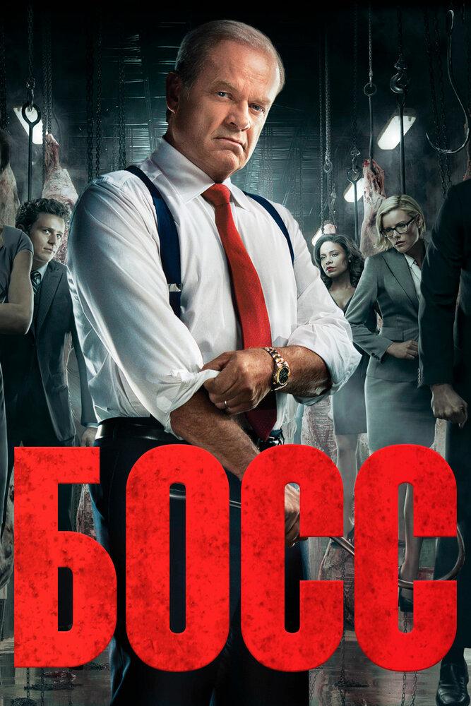 Сериал Босс (все серии/2011 – 2012) смотреть онлайн