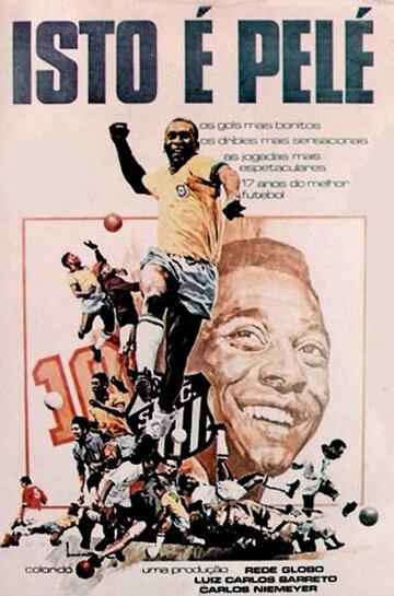 Это Пеле (1974)