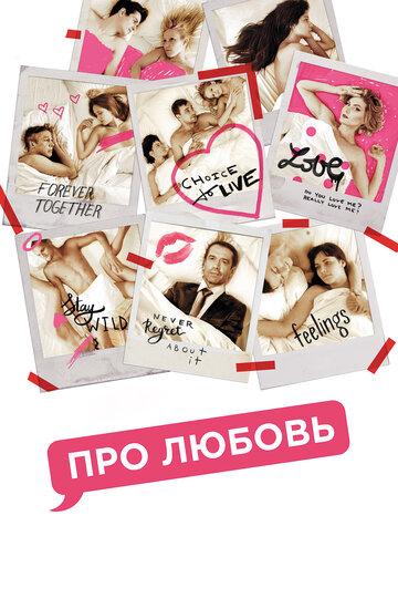 Про Любовь (Pro lyubov)