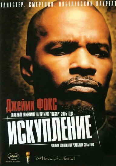 Искупление / Redemption: The Stan Tookie Williams Story (2004)