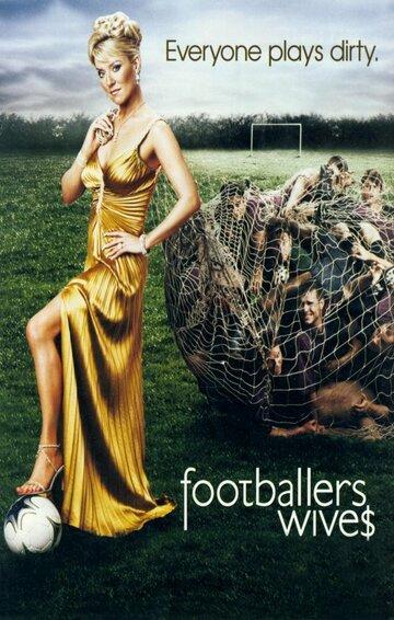 Жены футболистов (Footballers' Wives)