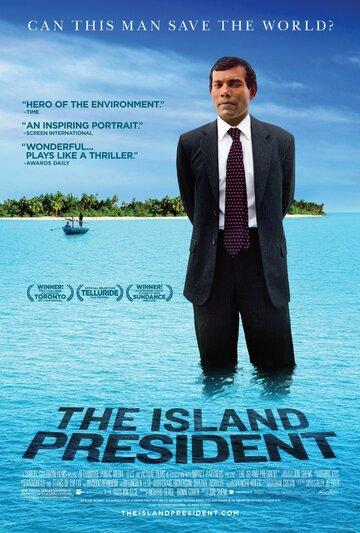 Островной президент (2011)