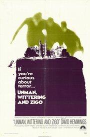 Ужас в школе (1971)