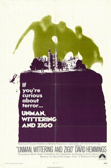 Ужас в школе (Unman, Wittering and Zigo)