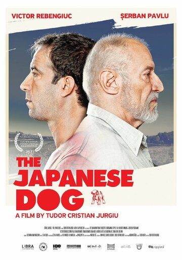 Японский пёс