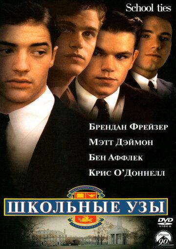 Школьные узы (1992)