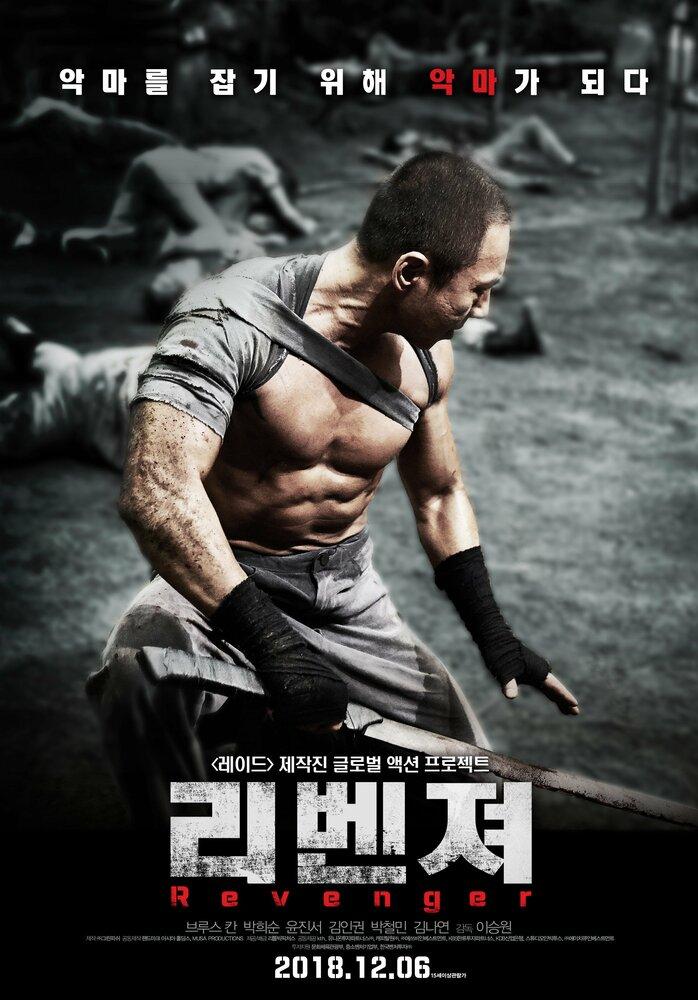 1111786 - Мститель ✦ 2018 ✦ Корея Южная