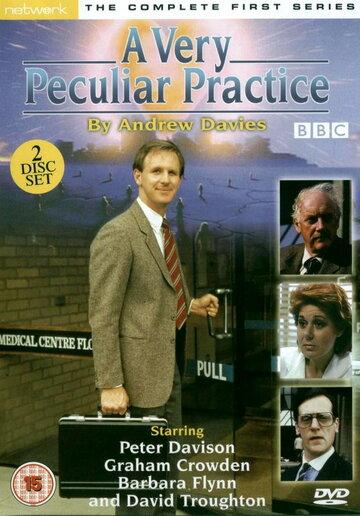 Очень специфичная практика (1986)