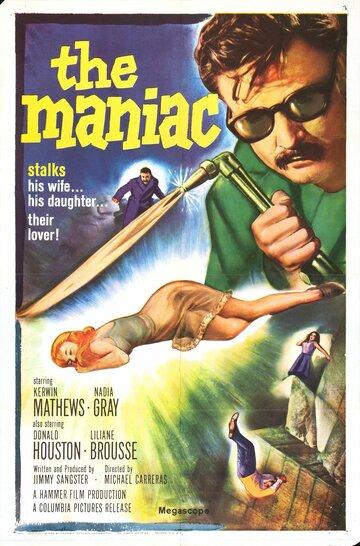 Маньяк (1963)