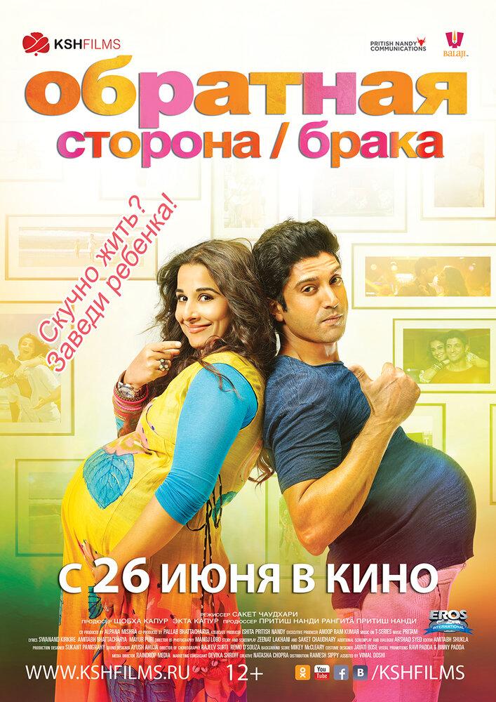 Отзывы к фильму — Обратная сторона брака (2014)