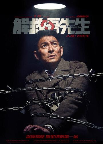 Спасти мистера / Ву Jie jiu Wu xian sheng (2015)