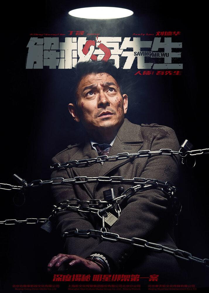 931084 - Спасти мистера Ву ✸ 2015 ✸ Китай