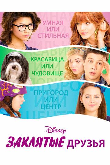 Заклятые друзья (2012) полный фильм онлайн
