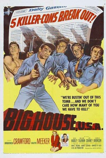 Большой дом (1955)