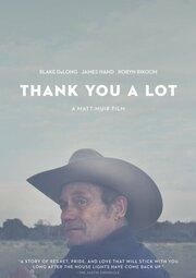 Большое спасибо (2014)