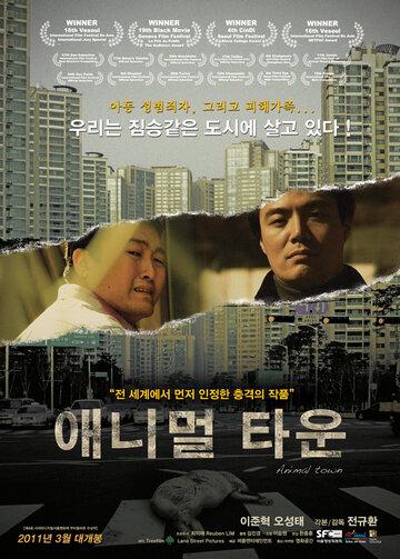 Город животных (2009) смотреть онлайн HD720p в хорошем качестве бесплатно