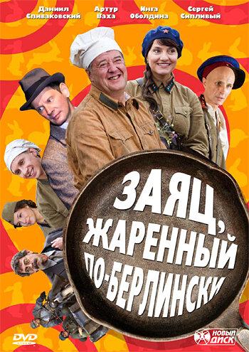 Скачать бесплатно заяц, жаренный по-берлински все 10 серий (2011.
