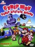 Супершоу супер братьев Марио