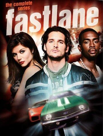 Криминальные гонки (Fastlane)