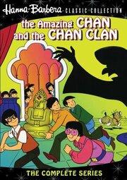 Смотреть онлайн Удивительный Чан и Клан Чана