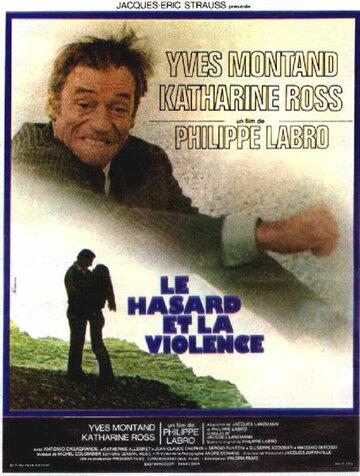 Несчастный случай и насилие