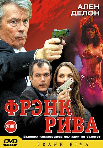 Фрэнк Рива (2003)