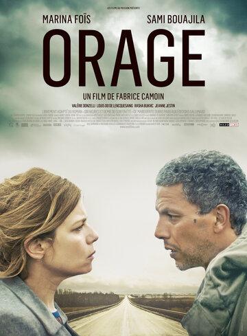 Буря / Orage (2015)