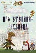 Про Степана-Кузнеца (Pro Stepana-Kuznetsa)