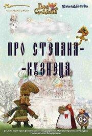 Про Степана-Кузнеца