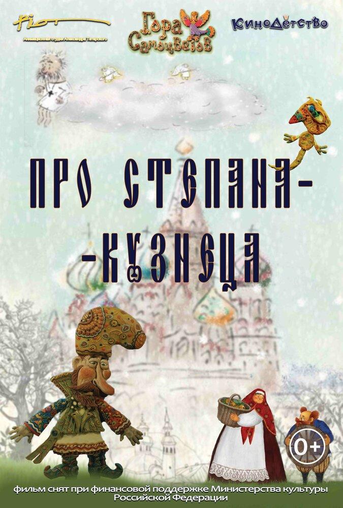 Про Степана-Кузнеца (2017)