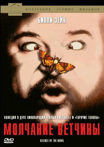 Постер к фильму Молчание ветчины (1994)