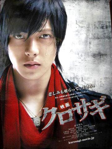 Куросаги: Черный мошенник (2008)