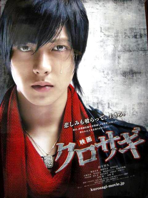 401831 - Куросаги: Черный мошенник (2008, Япония): актеры