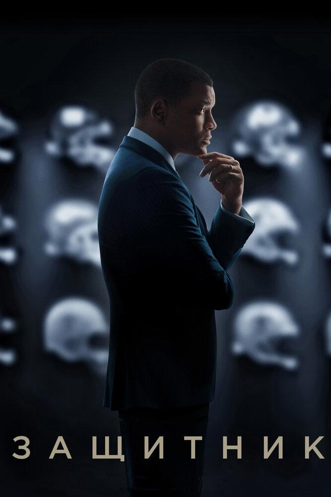 Защитник / Concussion. 2015г.