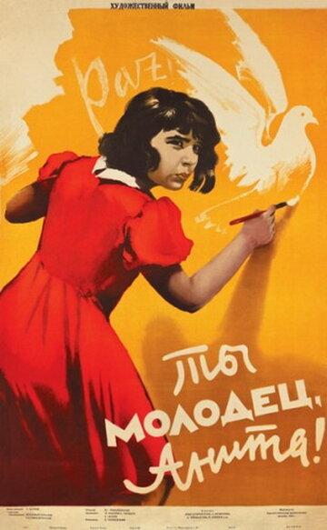 Ты молодец, Анита! (1956) полный фильм онлайн