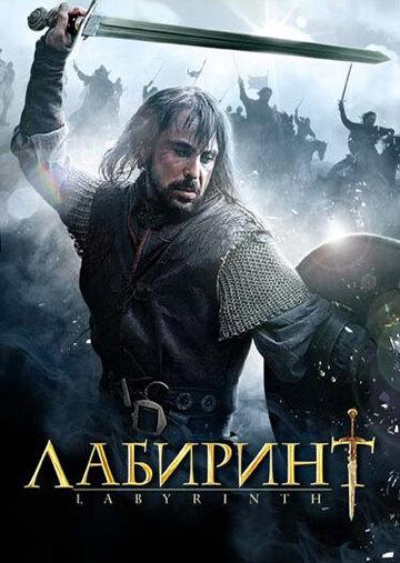 Лабиринт (2012) полный фильм онлайн