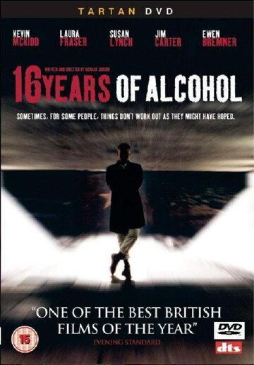 Шестнадцать лет похмелья (2003)