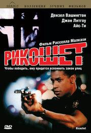 Рикошет (1991)