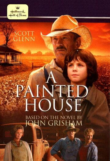 Покрашенный дом (2003)