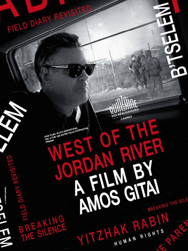 К западу от реки Иордан (2017)