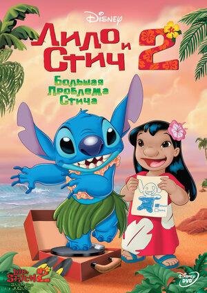 Лило и Стич 2: Большая проблема Стича  (2005)